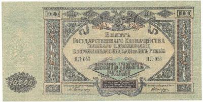 103. Rosja (em.lokal), 10.000 rub. 1919, st.1/1-
