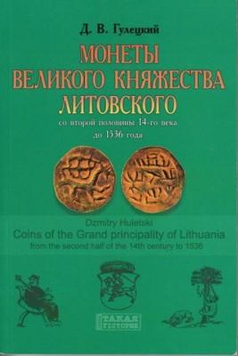 Katalog monet litewskich - Huletski NEW !!!!
