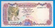 Jemen 10 rials rok (1973) P.28 stan 1