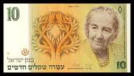 Izrael 10 new sheqalim 1992r. P-53 UNC