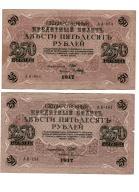 ROSJA  250   -2st  1917   A B13