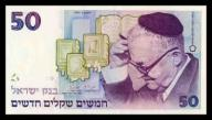 Izrael 50 new sheqalim 1992r. P-55 AU