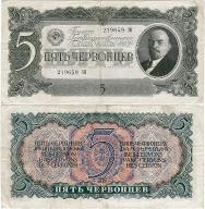 Rosja, 5 Czerwońców 1937, P. 204