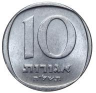 Izrael - moneta - 10 Agoroth 1978 - MENNICZA