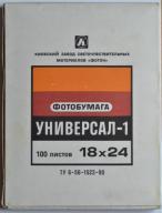 Papier fotograficzny CCCP 1990 100kartek 18X24 ASP