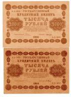 ROSJA  1000   -2st  1918   B13