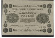 ROSJA  500  1918   A B13