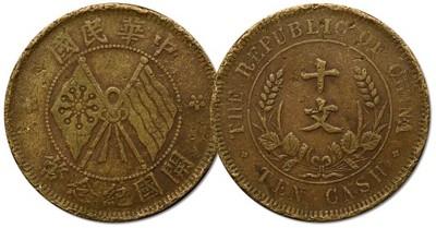 31.CHINY, 10 CASH ND/ ok.1912 - 1920