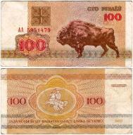 Białoruś, 100 Rubli 1992, P. 8