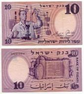 IZRAEL 1958 10 LIROT