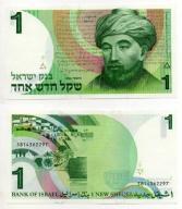 IZRAEL 1986 1 NEW SHEQEL