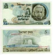 IZRAEL 1968 5 LIROT