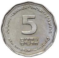 Izrael - moneta - 5 Szekli 1994 - MENNICZA