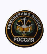 Naszywka Wojska Inżynieryjne Rosja