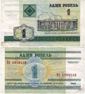 Białoruś, 1 Rubel 2000, Ser. BA, P. 21