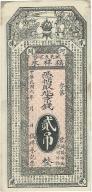 Chiny XX w. - 4