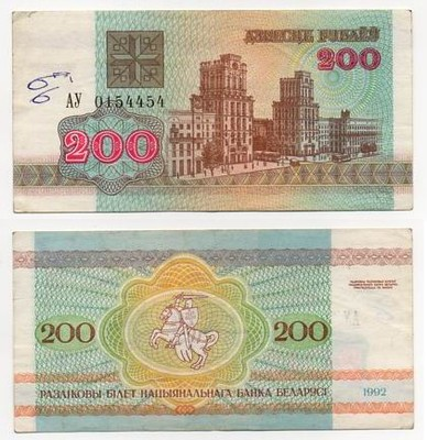 BIAŁORUŚ 1992 200 RUBLI