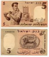 IZRAEL 1958 5 LIROT