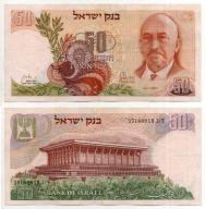 IZRAEL 1968 50 LIROT