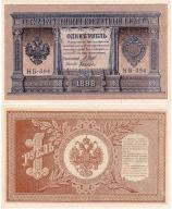 Rosja, 1 Rubel 1898 (1915-1918), Szipow, P. 15