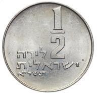 Izrael - moneta - 1/2 Lira 1971 - MENNICZA