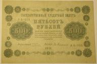 500 RUBLI 1918 ROSJA CARSKA