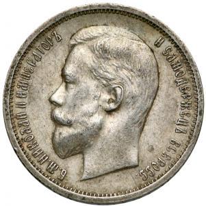 1978. Rosja, 50 kop. 1913-BC, st.2 bardzo ładna
