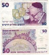Izrael, 50 New Sheqalim 1985, P. 55a