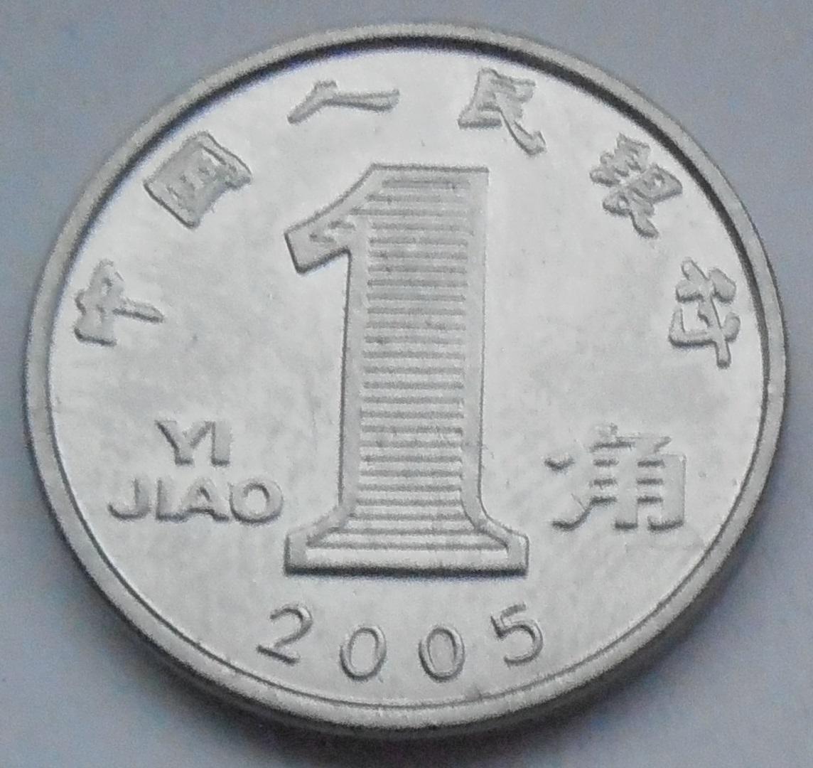 2005r. - Chiny - 1 Jiao