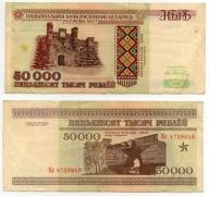 BIAŁORUŚ 1995 50000 RUBLI
