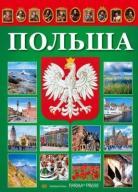Album Polska B5 wer. Rosyjska