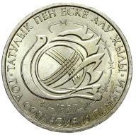 Kazachstan - 20 Tenge 1997 - OKOLICZN. - MENNICZA
