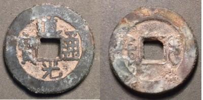 Dao Guang TONG BAO 1821r