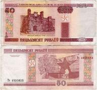 Białoruś, 50 Rubli 2000, Ser. Tcz, P. 25b