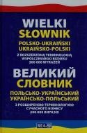 Wielki słownik polsko-ukraiński ukraińsko-polski