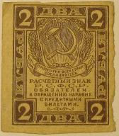 2 RUBLE 1920 ROSJA SOWIECKA ZWIĄZEK RADZIECKI