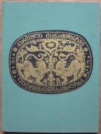 WSPÓŁCZESNA METALOPLASTYKA GRUZIŃSKA 1971