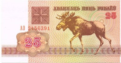 Białoruś 25 rubli 1992, unc