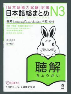 Nihongo So-Matome N3 + 2 CD for JLPT /SRL