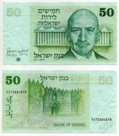 IZRAEL 1973 50 LIROT