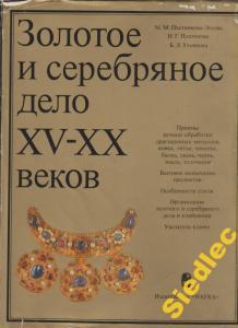 ZŁOTE I SREBRNE WYROBY XV - XX WIEKU + SYGNATURY