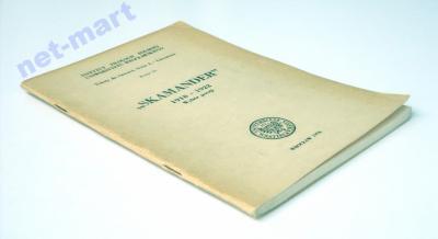 Skamander 1918 1922 Wybór Poezji 4321300983 Oficjalne
