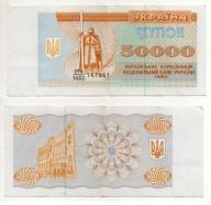 UKRAINA 1993 50000 KARBOVANETZ
