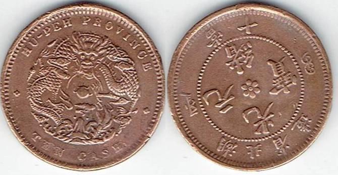 Chiny, prowincja HU-PEH, 10 cash