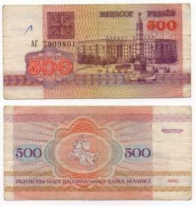 BIAŁORUŚ 1992 500 RUBLI