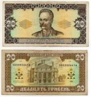 UKRAINA 1992 20 HRYVIEN