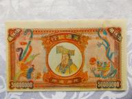 CHINY 50 000 000  HELL BANK NOTE  1/1-