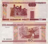Białoruś, 50 Rubli 2000, Ser. Px, P. 25a