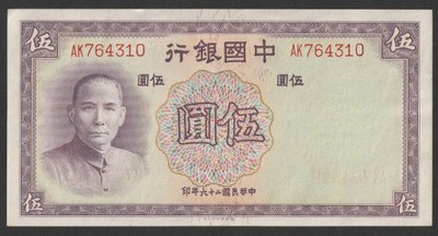 Chiny - 5 juan(yuan) - 1937 - stan bankowy UNC