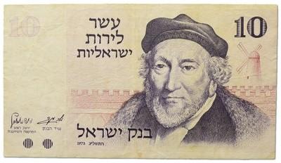 2.Izrael, 10 Lirot 1973, P.39.a, St.3